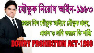 যৌতুক নিরোধ আইন ১৯৮০। Dowry Prohibition Act 1980 জেনে নিন যৌতুক আইনে শাস্তি কি ?