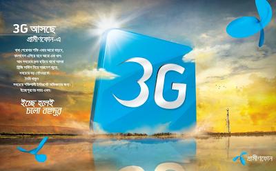 জেনে নিন Grameenphone 3G Roadmap