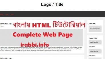 এক Video তেই ফুল HTML Website তৈরি করা শিখে নিন মাত্র ৩০ মিনিটে Responsive Web Site