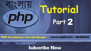বাংলায় PHP Tutorial পর্ব ২ Server Installation