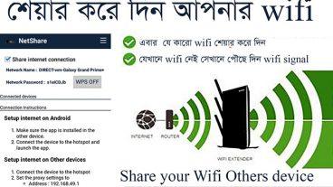 মোবাইলকে Hotspot করুন Wifi এ Connected থাকা অবস্থায় এবং যেখানে Wifi Signal নেই বানিয়ে ফেলুন Wifi Zone মেগা টিউন ১০০ প্রমানিত