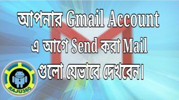 আপনার Gmail Account এ আগে Send করা Mail যেভাবে দেখবেন।