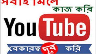 ইউটিউব থেকে আয় এবং Channel তৈরী ও Google AdSense আবেদনের বাংলা ভিডিও টিউটোরিয়াল দেখুন