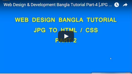 ওয়েব সাইট ডিজাইন করুন HTML 5 / CSS3 ব্যবহার করে ৪র্থ পর্ব {JPG TO HTML5 / CSS3 PART-2} কেউ মিস করবেন না !