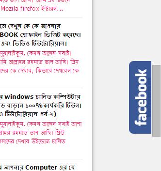 Google blogger দিয়ে নিজের একটি সার্চইঞ্জিন ফ্রেন্ডলি blog তৈরি করুন পর্ব-4  ব্লগে যুক্ত করুন Facebook লাইক বাটান (ভিডিও টিউটোরিয়াল)