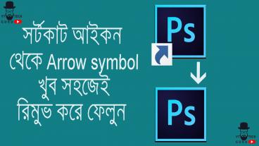 ডেস্কটপের শর্টকাট আইকন থেকে Arrow symbol রিমুভ করুন ১ মিনিটে