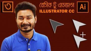 Illustrator CC বেসিক টু এডভান্স টিউটরিয়াল ::পর্ব ৩