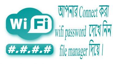 আপনার Connect করা wifi password দেখে নিন file manager দিয়ে