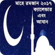 রমজান ক্যালেন্ডার ২০১৭ (আযান) Android