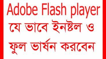 Adobe Flash 2d and 3D Galare Effects :: যারা পিকচার দিয়ে মজার মজার ভিডিও তৈরী করতে চান তারা এখনি ডাউনলোড করে নিন Adobe Flash 2d abd 3D Galare Effects