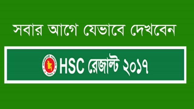 HSC রেজাল্ট :: অফিসিয়াল সাইট থেকে সবার আগে জেনে নিন HSC রেজাল্ট।