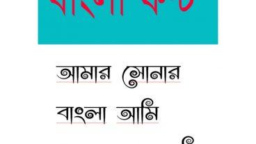 বাংলা ফন্ট :: ডাইনলোড করে নিন Rajon_Shoily বাংলা স্টাইলিজ দারুন একটি ফন্ট Windows 7, 8,8.1, 10, xp, vista.