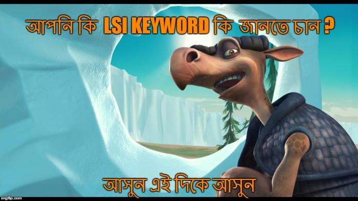 LSI keywords কি, কেন LSI keywords ব্যবহার করবেন ও কিভাবে করবেন।
