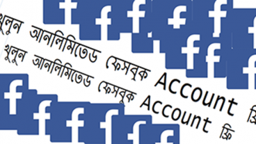 আনলিমিটেড ফেসবুক Account খুলুন যত ইচ্ছে তত -Best Tune bd