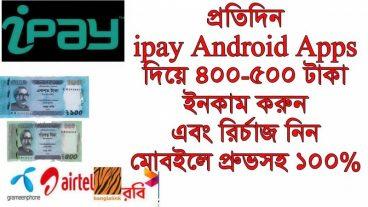 প্রতিদিন ipay Android Apps দিয়ে ৪০০-৫০০ টাকা ইনকাম করোন আর রির্চাজ নিন মোবাইলে প্রুভসহ ১০০%