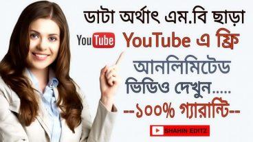 MB/Data ছাড়াই ফ্রিতে Youtube এর ভিডিও দেখুন আপনার এন্ডয়েড মোবাইলে ১০০% সত্যি।