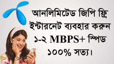 আনলিমিটেড জিপি ফ্রি ইন্টারনেট ব্যবহার করুন ১-২ MBPS+ স্পিডে ১০০% সত্য।