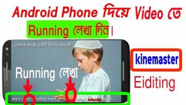 Android Phone দিয়ে  Video তে Running  লেখা দিন নিউজের মতো।
