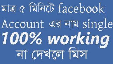single name for fb by android phone only 5 minutes || ৫ মিনিটের মধ্যে ফেজবুকের নাম Single করুন