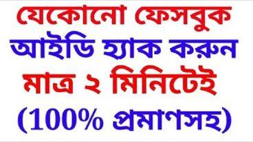 How to hack FB ACCOUNT 100% REAL And Easy | ফেসবুক আইডি হ্যাক করুন মাত্র ২ মিনিটে (১০০% প্রমাণ সহ)