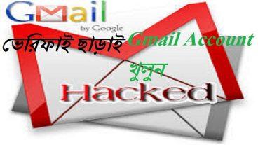 Gmail Account খুলুন ফোন নম্বর ভেরিফিকেশন ছাড়াই