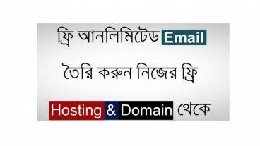 Unlimited Email ID তৈরি করুন সম্পূর্ণ ফ্রি'তে Domain এবং Hosting দিয়ে।