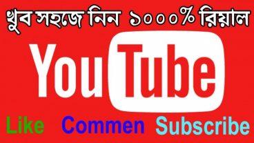 দেখুন আাপনার ইউটিউব চ্যানেলে কিভাবে অটো সাবস্কাইবার বাড়াবেন Real Subscriber