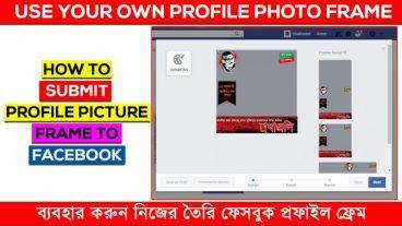 নিজের তৈরি Profile Frame ব্যবহার করুন Facebook এ | দেখে নিন কিভাবে Upload করবেন??