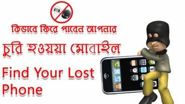 খুজে বের করুন আপনার চুরি হওয়া মোবাইল – Find Your Stolen Phone