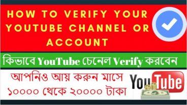 Verify করে নিন আপনার Youtube চ্যানেল আর প্রতি মাসে আয় করুন ১০০০০-২০০০০ হাজার টাকা