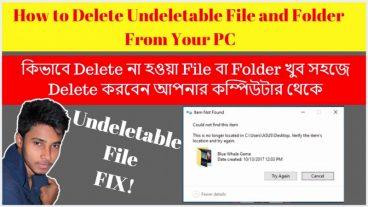 কিভাবে Delete না হওয়া Folder বা File Delete করবেন আপনার কম্পিউটার থেকে