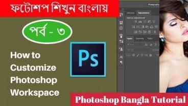 ফটোশপ শিখুন বাংলায় (পর্ব – ৩) কিভাবে Photoshop Workspace নিজেরমত সাজিয়ে নিবেন