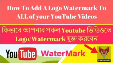 কিভাবে আপনার সকল Youtube Video তে Logo বা Watermark যুক্ত করবেন