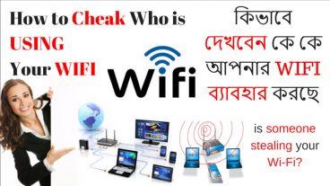 দেখে নিন কে কে আপনার WIFI ব্যবহার করছে (Check Who Is Using Your WiFi)