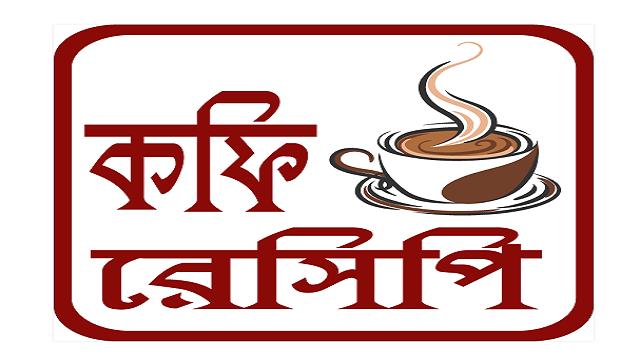 কফি রেসিপি – Coffee Recipe Bangla