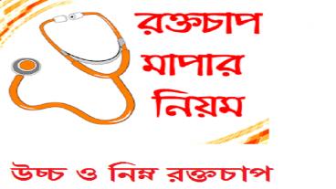 প্রেশার মাপার নিয়ম/ রক্তচাপ নিয়ন্ত্রণে পরামর্শ