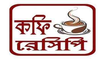 নিয়ে আসলাম সংগ্রহ করার মত Free Android Apps-Coffee Recipe Bangla