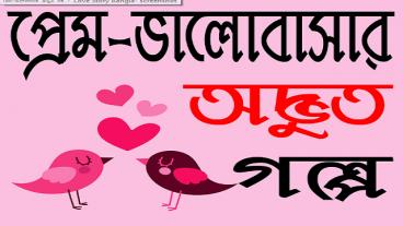 """ডাউনলোড করুন এখনইঃ বাংলা অ্যান্ড্রয়েড Apps- অসাধারন Android Bangla Apps """"প্রেম-ভালোবাসার অদ্ভুত গল্প"""""""