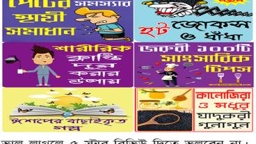 কিছু প্রয়োজনীয় দরকারি Android Apps: সহজেই ডাউনলোড করুন Bangla Android Apps.