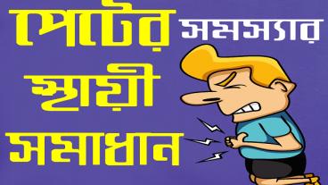 অসাধারান একটি Bangla Android Apps: পেটের সমস্যা দূর করার সহজ উপায়- ডাউনলোড করুন। স্বাস্থ্য বিষয়ক Android Apps.