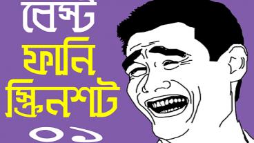 """বহুপ্রচলিত """"Facebook Troll"""" ও """"ছবি সহ প্রেমের উক্তি ও ভালবাসার বানী"""" নিয়ে তৈরি ২টি Bangla Android Apps."""