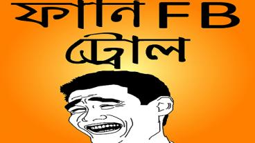 ফানি বাংলা ট্রল ও মজার ছবি – Funny Bangla Troll নিয়ে তৈরি Android Apps
