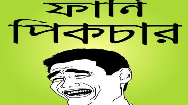 ফানি পিক ও হাসির ছবি/ Fb Bangla Funny Picture ও ছবি সহ প্রেমের উক্তি ও ভালবাসার বানী নিয়ে তৈরি Best Bangla Android Apps