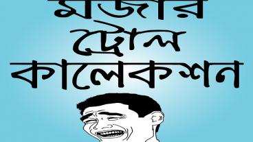 মজার পিক ও ফানি ছবি – Funny Pic Bangla amp Bd Troll নিয়ে একটি মজার Bangla Android Apps