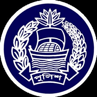 ডাউনলোড করে নিন Bangladesh Police Phone Book।  যেকোনো সময় দরকার হতে পারে বাংলাদেশ পুলিশ আপস তাই দেরি না করে সংগ্রহে রাখুন ! (মাত্র ২ এম্বি)