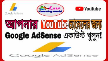কিভাবে Google Adsense একাউন্ট তৈরি করবেন ও youtube চ্যানেল এর সাথে এড করবেন?