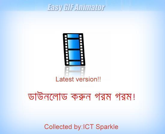 Download করে নিন Easy GIF Animator 6.1 Pro free! আর বানান ইচ্ছেমত animation!