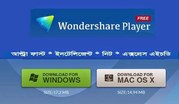 Download করে নিন অসাধারণ একটি ভিডিও প্লেয়ার Wondershare Player!!