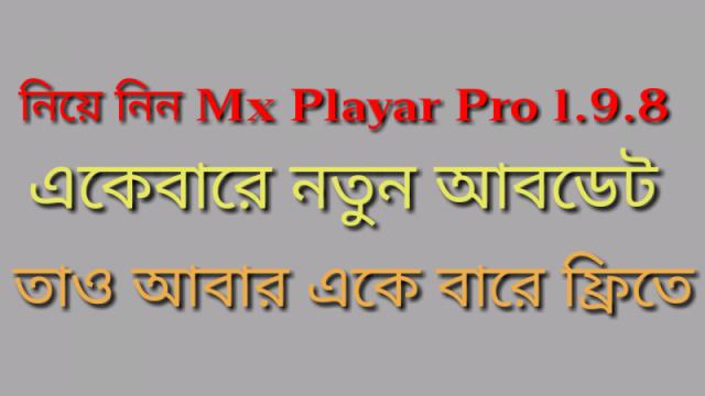 নিয়ে নিন Mx Playar Pro 1.9.8 একেবারে নতুন আবডেট তাও আবার একে বারে ফ্রিতে