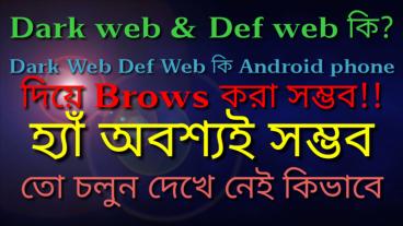 dark web & def web কি? dark web & def web কি Android phone দিয়ে browsed করা যায়? তবে কি ভাবে চলুন দেখে নিই